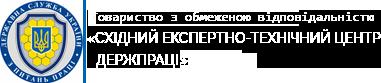 Східний експертно-технічний центр Держпраці